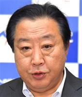 野田佳彦前首相、軽減税率は「天下の愚策」