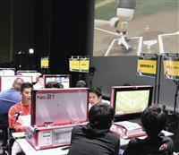 野球ゲームで14チーム勝敗競う 福井でeスポーツ大会