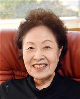 曽野綾子さん「どんな人生も豊かに受け取れる方」 皇后さま84歳