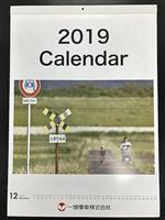 島根の超ローカル鉄道カレンダー、発売