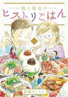 【編集者のおすすめ】食で育む 歴女の恋愛物語 『彼と彼女のヒストリごはん』真船きょうこ…