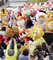 滋賀でゆるキャラの祭典 160体が各地の魅力PR