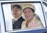 皇后さまの84歳お祝い 皇居の祝賀行事に皇太子ご夫妻ら