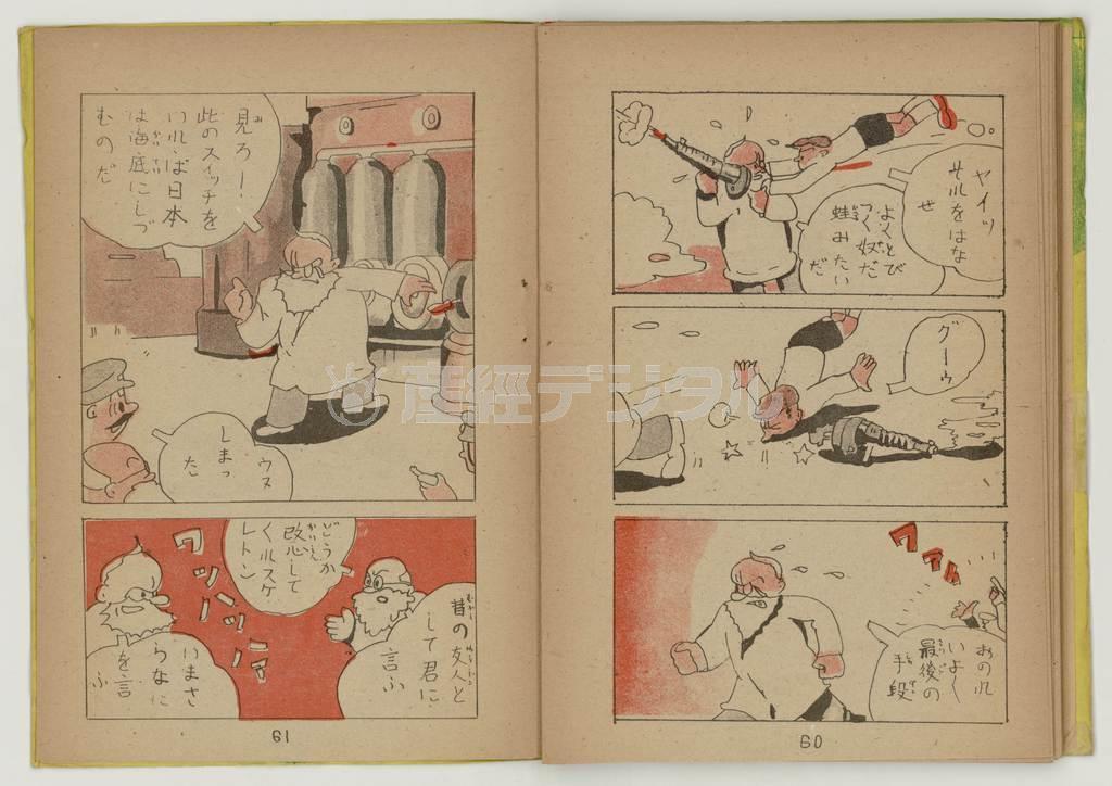 デビュー漫画「怪人スケレトン博士」。人工地震装置で日本沈没を図る