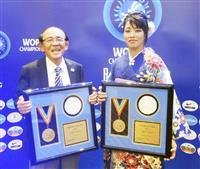 中田茂男、正田絢子両氏が授賞式 世界レスリング連合殿堂