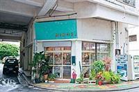 【旬のおでかけ】那覇市 沖縄の新・流行発信地