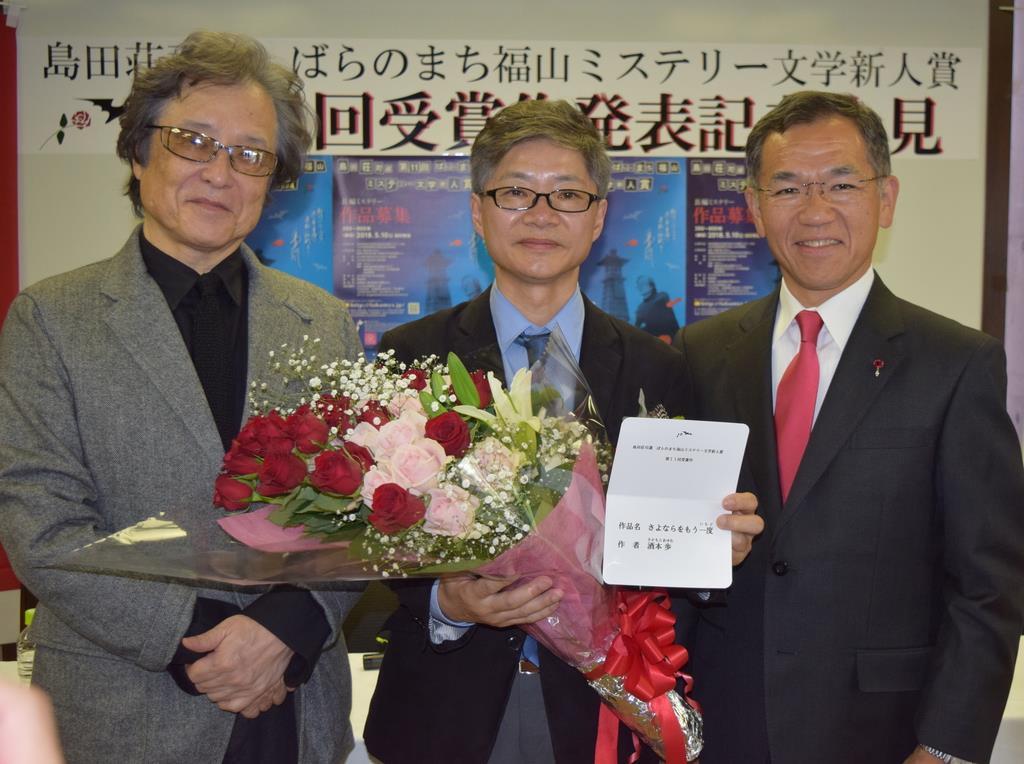 広島・福山ミステリー新人賞に東京の酒本さん