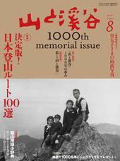 """「山と渓谷」1千号超える、日本の登山文化支え続けた88年""""山…"""