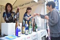 灘五郷の清酒に舌鼓 神戸でPRイベント