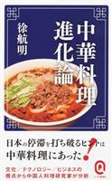 【ビジネスパーソンの必読書】『中華料理進化論』『正解のない難問を解決に導く バックキャ…