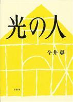 【書評】『光の人』今井彰著 20代で教職なげうち戦争孤児を救った男の物語