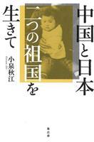 【書評】『中国と日本 二つの祖国を生きて』小泉秋江著 「文化大革命」を体験した女性の壮…