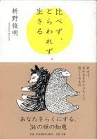 【書評】『比べず、とらわれず、生きる』枡野俊明著 僧侶が禅語を現代流に解説