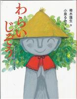 【書評】児童書 『わらいじぞう』帚木蓬生作、小泉るみ子絵