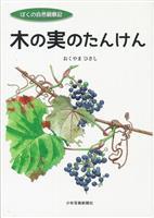【書評】児童書 『ぼくの自然観察記 木の実のたんけん』