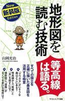 【書評】『地形図を読む技術 新装版』山岡光治著 「クワガタがいそうな森」を地形図で