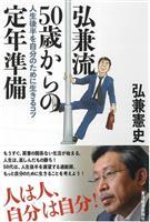 【書評】『弘兼流50歳からの定年準備 人生後半を自分のために生きるコツ』