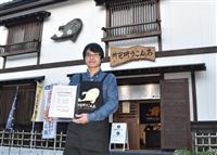 アンコウの魅力を発信、茨城・北茨城市の旅館 記念日を「アンコウ好きが集まる日に」