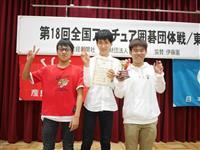全国アマチュア囲碁団体戦 元プロ志願者チームが東京大会制覇