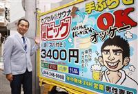 【私のイチ押し】繁華街ウオッチング カプセル&サウナ「川崎ビッグ」・青本栄太郎社長