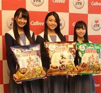 岡山名物「えびめし」味ポテチ楽しんで STU48もPR カルビー、10月29日に発売