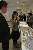 香りの可能性追究 メルパルク京都で「カンファレンス」