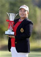 アン・ソンジュが優勝 マスターズ女子ゴルフ