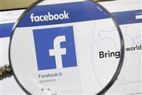 フェイスブックに初の指導 個人情報保護委