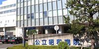 官製談合容疑で公立昭和病院課長ら3人を逮捕 警視庁