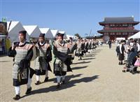 古代の「衛士隊」再現 平城宮跡で「みつきうまし祭り」