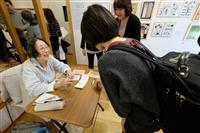 トキワ荘住人、ファンと交流 恋愛漫画の第一人者、水野英子さん 東京