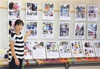 横浜・フォトグラファー後藤さん、障害児の家族写真レンズに
