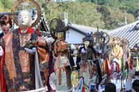 極楽浄土へ二十五菩薩「お練り供養」 京都・泉涌寺塔頭の即成院で