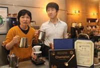 腕磨き、お客さんに還元 コーヒーの味判別、敦賀の新田さん全国優勝 世界大会へ
