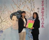 因幡万葉歴史館の里中満智子作品展、観覧1万人突破