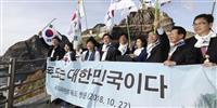 韓国国会議員らが竹島に上陸