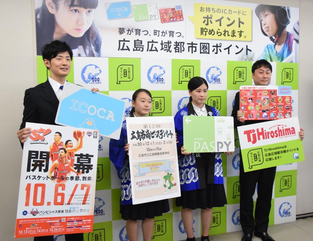 市町共通ポイント事業、広島市で加盟100目指し