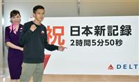 【思ふことあり】背伸びをしてでも世界に挑む スポーツジャーナリスト・増田明美