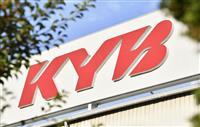 【浪速風】恥を知れ KYBのデータ改竄(10月20日)