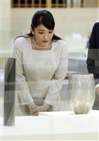 眞子さま27歳に 婚約延期も公務に励まれる