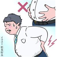 【痛み学入門講座】メタボは大敵…肥満と痛みの関係