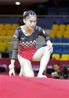腰痛の杉原愛子、悲壮な覚悟「メダルに届くように」 世界体操、日本女子が会場練習