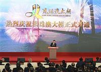 中国で世界最長の海上橋開通式 香港・珠海・マカオ結ぶ全長55キロ