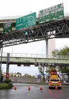 阪神高速道路、災害時の通行止め基準を見直し