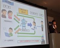 AI、IoTの本格導入を 大津市の若手職員が幹部前に提案