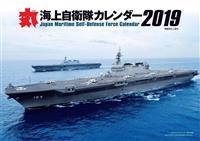 軍艦からひなちゃんまで 2019年カレンダーの販売開始