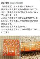 資生堂生産終了の舞台用化粧品復活へ 歌舞伎俳優らの訴え実る