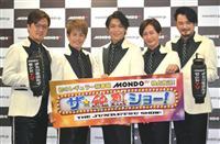 ムード歌謡グループ・純烈が初の冠番組 CS「モンドTV」