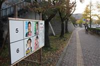 終盤の新潟市長選 新人4氏つばぜり合い