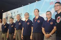 台湾のU2偵察機「黒猫中隊」を映画化 冷戦期の象徴